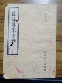 湿温伤寒手册 (1958年1版1印 仅1000册)