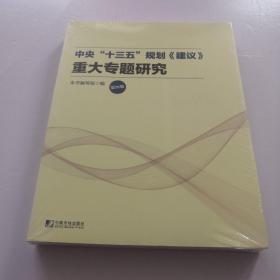 """中央""""十三五""""规划《建议》重大专题研究(第四册)"""