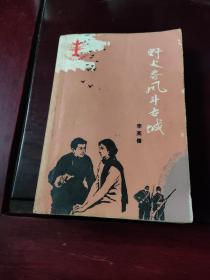 野火春风斗古城(百种爱国主义教育图书)【62年版95年印】