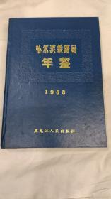 哈尔滨铁路局年鉴 1988(精装)