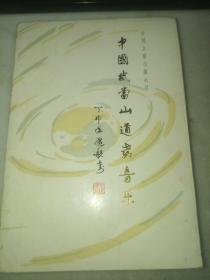 中国武当山道教音乐   (汕头大学名家藏书,道教名家题赠