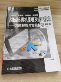 80×86微机原理及接口技术 习题解答与实验指导 第2版
