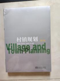村镇规划(第4版) 全新未拆封