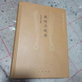 燕明刀钱谱(中国古钱币丛书·精装)