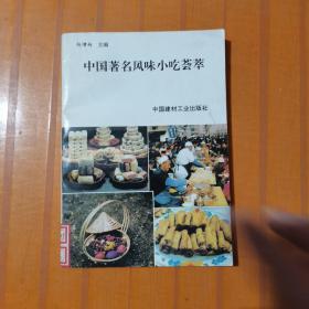 中国著名风味小吃荟萃 馆藏