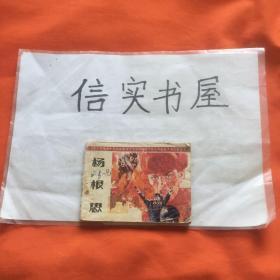 杨根思...革命英雄谱.连环画: 【64开、1986年1版1印】