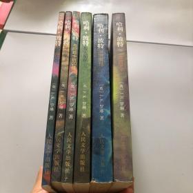 哈利波特全集 (哈利·波特与魔法石《哈利波特与密室》。哈利波特与阿兹卡班囚徒。《哈利波特与火焰杯》。《哈利波特与凤凰社》。《哈利波特与混血王子》1-6册合售,缺7