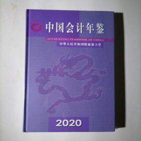 2020中国会计年鉴。未开封