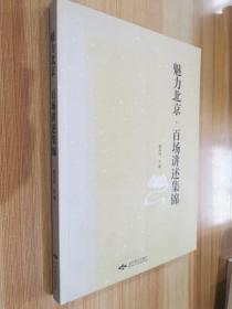 魅力北京 : 百场讲述集锦