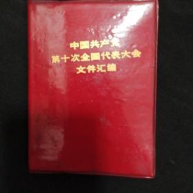 《中国共产党第十次全国代表大会文件汇编 》软精装 王洪文 江青 张春桥像齐全 64开.红塑皮 私藏 品佳 书品如图