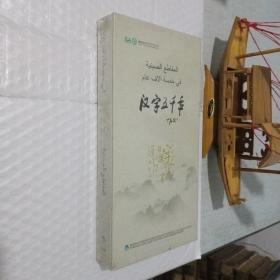 汉字五千年DVD(未拆封)