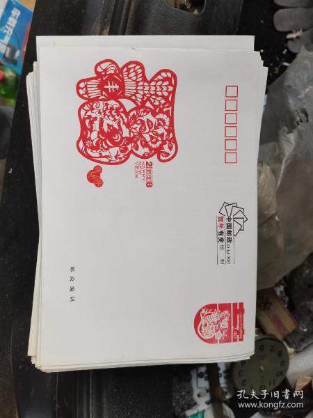 2008年邮资封