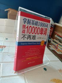 掌握基础1000词,挑战10000单词不再难