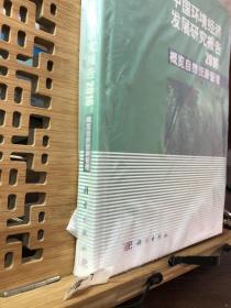 中国环境经济发展研究报告2016