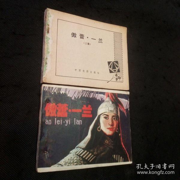傲蕾·一兰(上下册   寇振海、仲星火主演)