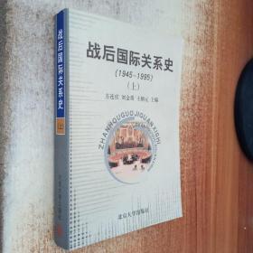 战后国际关系史:1945-1995