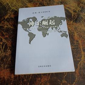 全球通史:神王崛起(青少年彩图版)