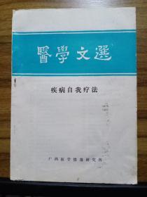 医学文选 1986.6 (疾病自我疗法)