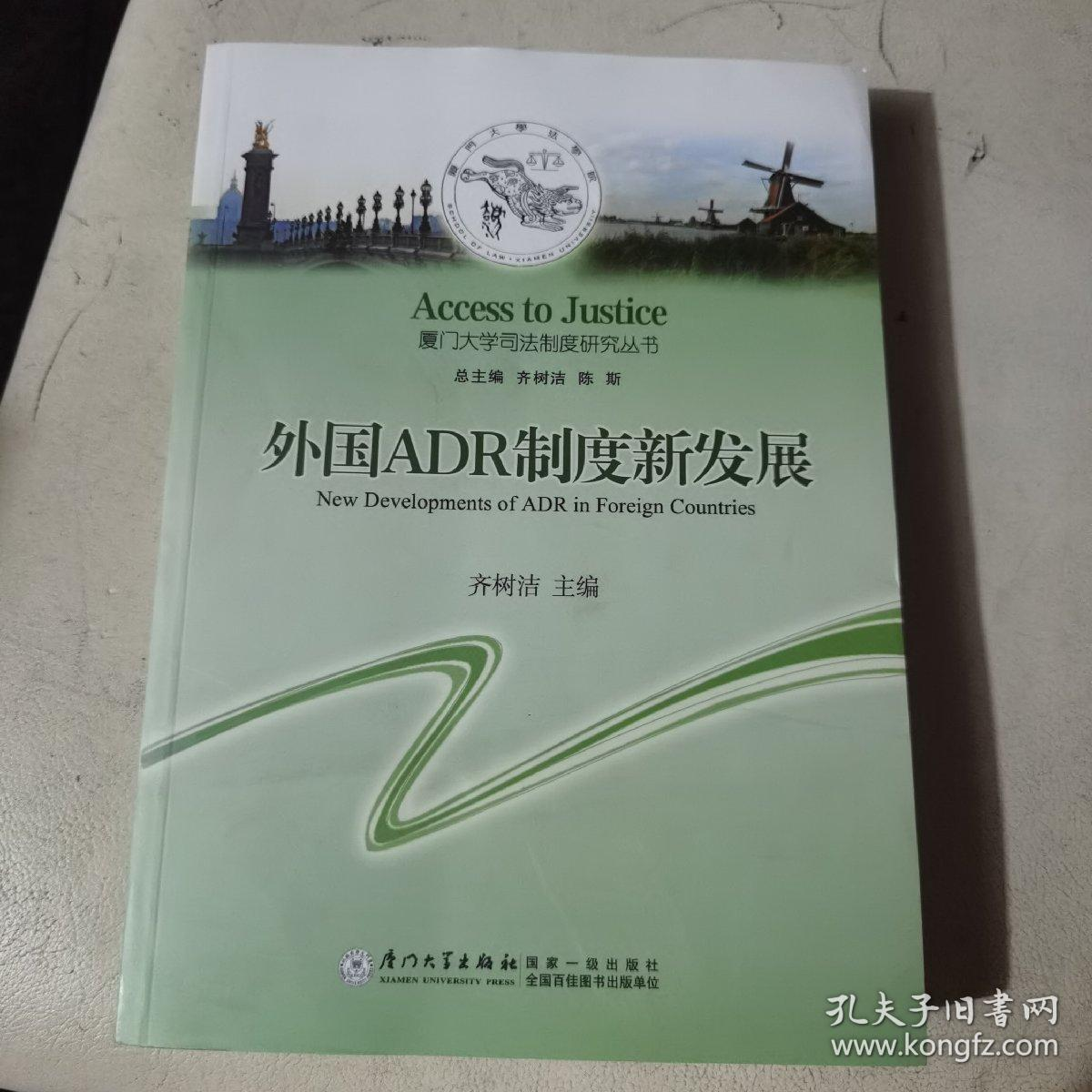 【厦门大学司法制度研究丛书】外国ADR制度新发展(全新)