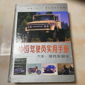 中国驾驶员实用手册.汽车·摩托车部分