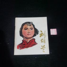 刘胡兰(1977年一版一印)