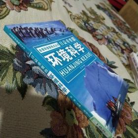 全景科普新热点丛书:日益重要的环境科学