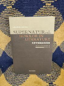 文学中的超自然恐怖:西方哥特小说史译丛