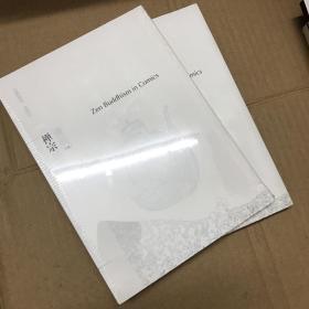 漫画禅宗思想(全2册)