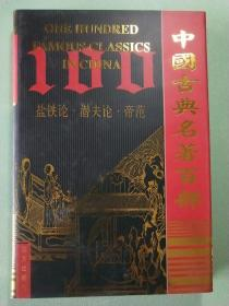 中国古典名著百部:盐铁论·潜夫论·帝范