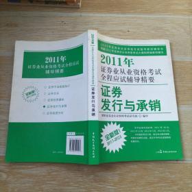 2011年证券业从业资格考试全程应试辅导精要:证券发行与承销