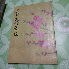 三月大歌舞伎(日文版)