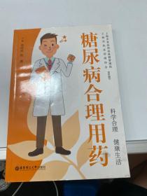 糖尿病合理用药  【120层】