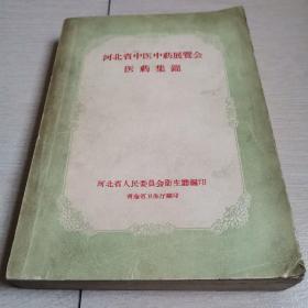 河北省中医中药展览会医药集锦(全一册)〈1958年河北出版发行〉