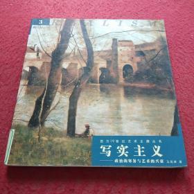 西方19世纪艺术主潮丛书:写实主义