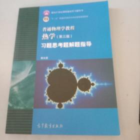 普通物理学教程:热学(第三版)习题思考题解题指导