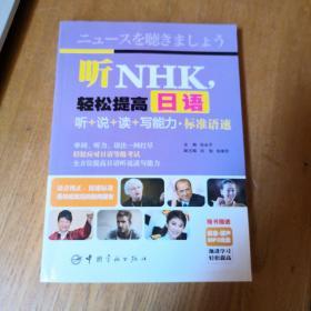 听NHK,轻松提高日语听+说+读+写能力·标准语速