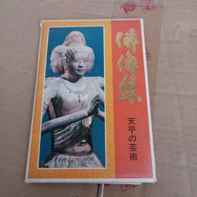 民国日本明信片《 古都奈良景观 》