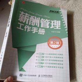 弗布克HRM工作手册系列:薪酬管理工作手册(第2版)