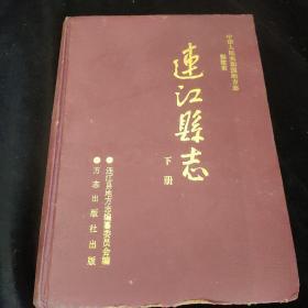 连江县志下册