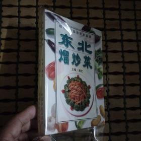 《东北熘炒菜》《东北炖菜与火锅》两本书合售