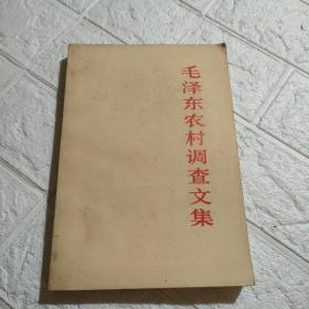毛泽东农村调查文集