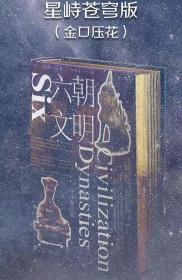 六朝文明  特装本
