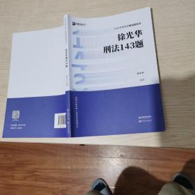 2020年国家统一法律职业资格考试 徐光华刑法143题