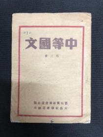 1949年晋察冀新华书店出版,太岳新华书店发行【中等国文】第三册