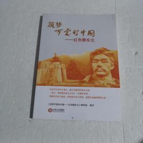 筑梦 可爱的中国-红色赣东北