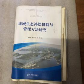 流域生态补偿机制与管理方法研究