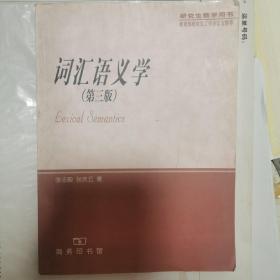 词汇语义学(第三版)张志毅