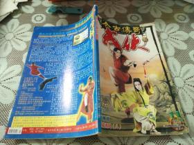 今古传奇武侠版2002年11月上半月号 总第13期