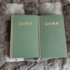 林海雪原(朝鲜文) 上下册 28开精装1版 有插图