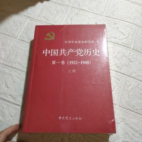 中国共产党历史:第一卷(1921—1949)(全二册):1921-1949【全新未开封】